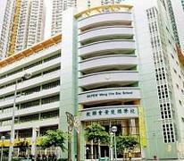 香港教育工作者聯會黃楚標學校 H.K.F.E.W. Wong Cho Bau School