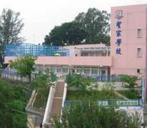 聖家學校 Holy Family School