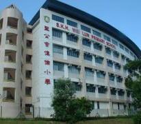 聖公會偉倫小學 S.K.H. Wei Lun Primary School