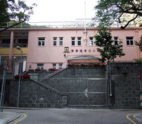 香島道官立小學 Island Road Government Primary School
