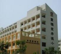靈糧堂秀德小學 Ling Liang Church Sau Tak Primary School
