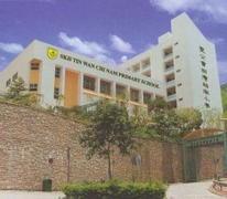 聖公會田灣始南小學 S.K.H. Tin Wan Chi Nam Primary School