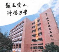 聖伯多祿天主教小學 St. Peter's Catholic Primary School
