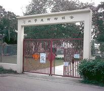 金錢村何東學校 Kam Tsin Village Ho Tung School