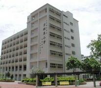 方樹福堂基金方樹泉小學 Fong Shu Fook Tong Foundation Fong Shu Chuen Primary School