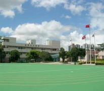 粉嶺公立學校 Fanling Public School