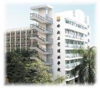香海正覺蓮社佛教正覺蓮社學校 HHCKLA Buddhist Ching Kok Lin Association School