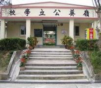 打鼓嶺嶺英公立學校 Ta Ku Ling Ling Ying Public School