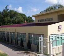 山咀公立學校 Shan Tsui Public School
