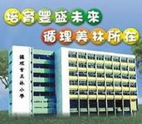 循理會美林小學 Free Methodist Mei Lam Primary School