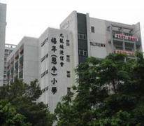 九龍城浸信會禧年(恩平)小學 Kowloon City Baptist Church Hay Nien (Yan Ping) Primary School