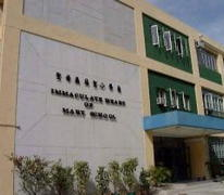 聖母無玷聖心學校 Immaculate Heart of Mary School