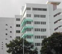 東華三院冼次雲小學 T.W.G.Hs Sin Chu Wan Primary School