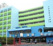 大埔舊墟公立學校 Tai Po Old Market Public School