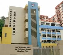 中華基督教會灣仔堂基道小學 CCC Wanchai Church Kei To Primary School