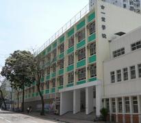 合一堂學校 Hop Yat Church School