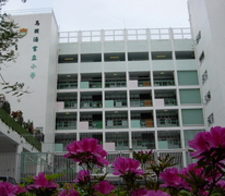 馬頭涌官立小學 Ma Tau Chung Government Primary School