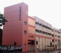 嘉諾撒聖家學校 Holy Family Canossian School