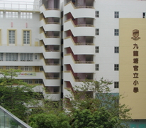 九龍塘官立小學 Kowloon Tong Government Primary School [WD]