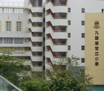 九龍塘官立小學 Kowloon Tong Government Primary School [WD]