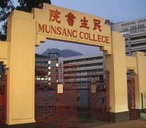 民生書院(小學部) Munsang College (Primary Section)