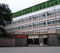 香港培道小學 Pooi To Primary School