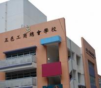 五邑工商總會學校 Five Districts Business Welfare Association School