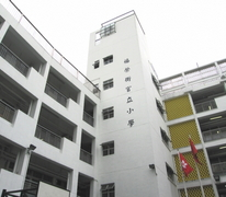 福榮街官立小學 Fuk Wing Street Government Primary School