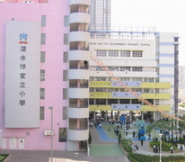 深水埗官立小學 Sham Shui Po Government Primary School