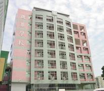 啟基學校 Chan's Creative School
