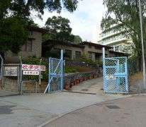 福德學校 Bishop Ford Memorial School