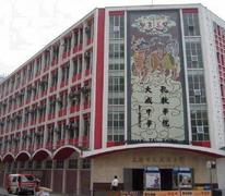 聖公會基德小學 S.K.H. Kei Tak Primary School