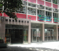 保良局何壽南小學 P.L.K. Stanley Ho Sau Nan Primary School