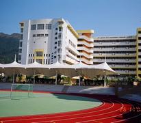 保良局錦泰小學 Po Leung Kuk Grandmont Primary School