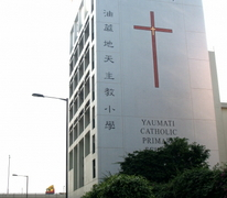 油蔴地天主教小學 Yaumati Catholic Primary School