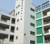 塘尾道官立小學 Tong Mei Road Government Primary School