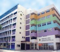 嗇色園主辦可信學校 Ho Shun Primary School (Sponsored By The Sik Sik Yuen)