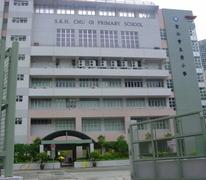 聖公會主愛小學 S.K.H. Chu Oi Primary School