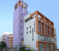中華基督教會全完第二小學 The Church Of Christ In China Chuen Yuen Second Primary School