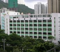 聖公會仁立小學 S.K.H. Yan Laap Primary School