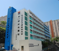 柏立基教育學院校友會李一諤紀念學校 Sir Robert Black College Of Education Past Students' Association Lee Yat Ngok Memorial School
