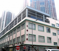 天佑小學 Mary Of Providence Primary School