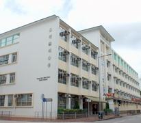 荃灣潮州公學 Tsuen Wan Chiu Chow Public School