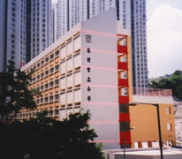 荃灣官立小學 Tsuen Wan Government Primary School