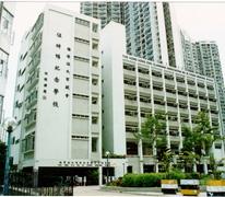 僑港伍氏宗親會伍時暢紀念學校 H.K.E.C.A. Wu Si Chong Memorial School