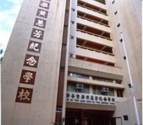 樂善堂梁黃蕙芳紀念學校 Lok Sin Tong Leung Wong Wai Fong Memorial School
