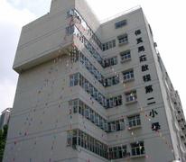 保良局莊啟程第二小學 P.L.K. Vicwood K.T. Chong No.2 Primary School