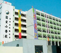 保良局香港道教聯合會圓玄小學 Po Leung Kuk Hong Kong Taoist Association Yuen Yuen Pri. Sch.