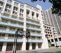 香港潮陽小學 Chiu Yang Primary School Of Hong Kong