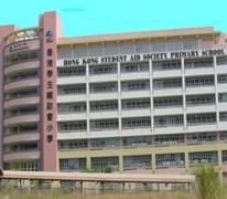 香港學生輔助會小學 Hong Kong Student Aid Society Primary School